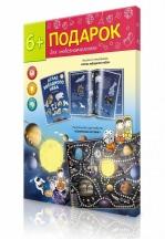 Подарки школьникам на день рождения, Новый год, 1 сентября - купить подарки детям в школе